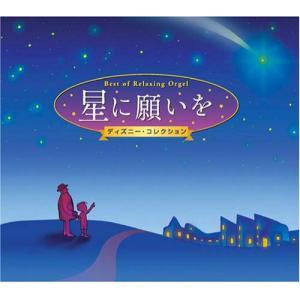 ★CD/オルゴール/星に願いを〜α波オルゴール・ベスト〜|surpriseweb