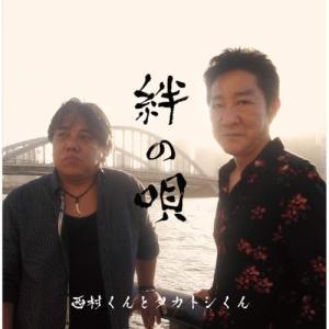 CD/西村くんとタカトシくん/絆の唄