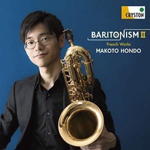【取寄商品】CD/本堂誠/BARITONISM II -フランス作品集-