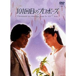 101回目のプロポーズ 国内TVドラマ 発売日:2001年10月17日 種別:DVD