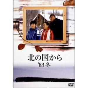 DVD/国内TVドラマ/北の国から '83冬
