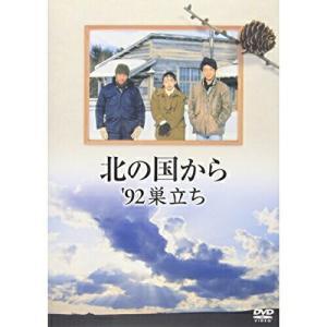 DVD/国内TVドラマ/北の国から '92巣立ち