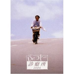 Dr.コトー診療所 2004 国内TVドラマ 発売日:2005年3月2日 種別:DVD