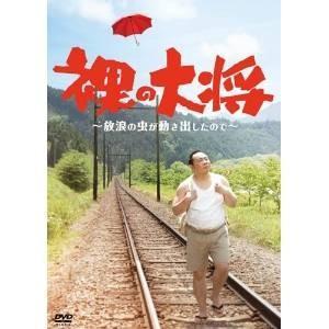 DVD/国内TVドラマ/裸の大将〜放浪の虫が動き出したので〜