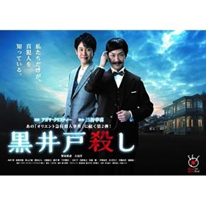 DVD/国内TVドラマ/黒井戸殺し surpriseweb