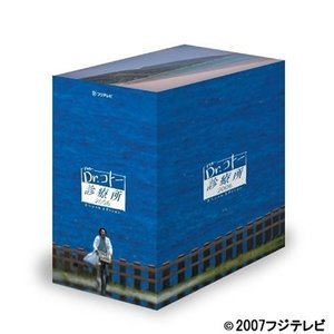 Dr.コトー診療所 2006 スペシャルエディション DVD BOX (本編ディスク6枚+特典ディス...