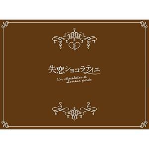 失恋ショコラティエ DVD-BOX (本編ディスク6枚+特典ディスク1枚) 国内TVドラマ 発売日:...