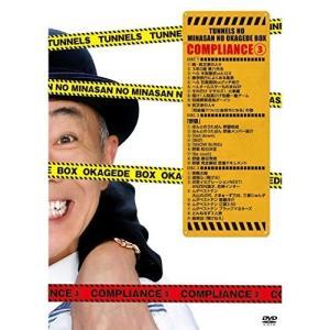 DVD/とんねるず/とんねるずのみなさんのおかげでBOX コンプライアンス 3