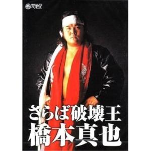 DVD/スポーツ/さらば破壊王 橋本真也(追悼版)の関連商品5