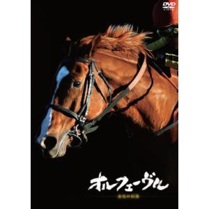 DVD/スポーツ/オルフェーヴル 〜金色の伝説〜|surpriseweb