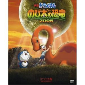 DVD/キッズ/映画ドラえもん のび太の恐竜 2006 スペシャル版 (初回生産限定スペシャル版)