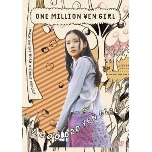DVD/邦画/百万円と苦虫女
