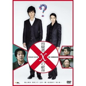 DVD/邦画/容疑者Xの献身 スタンダードエディション