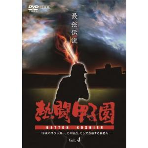 DVD/スポーツ/熱闘甲子園 最強伝説 Vol.4 〜「平成のスラッガー」その原点、そして台頭する新勢力〜|surpriseweb