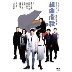 DVD/趣味教養/組曲虐殺
