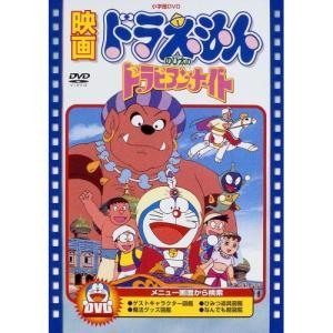 DVD/キッズ/映画ドラえもん のび太のドラビアンナイト (期間限定生産版)