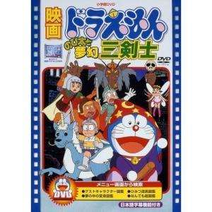 DVD/キッズ/映画ドラえもん のび太と夢幻三剣士 (期間限定生産版)
