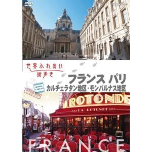 DVD/趣味教養/世界ふれあい街歩き フランス パリ カルチ...