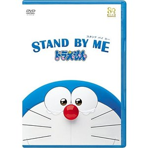 DVD/キッズ/STAND BY ME ドラえもん (期間限定生産プライス版)