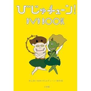 びじゅチューン! DVD BOOK 趣味教養 発売日:2015年4月24日 種別:DVD
