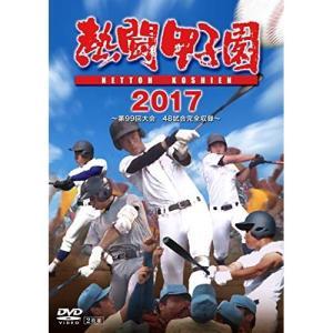 DVD/スポーツ/熱闘甲子園 2017の商品画像