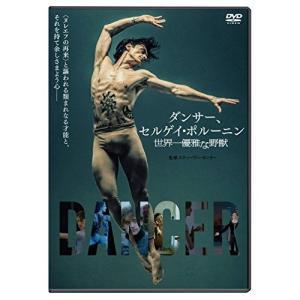 ダンサー、セルゲイ・ポルーニン 世界一優雅な野獣 ドキュメンタリー 発売日:2018年3月21日 種...