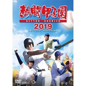 DVD/スポーツ/熱闘甲子園 2019 〜第101回大会 48試合完全収録〜