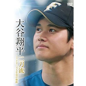 DVD/スポーツ/大谷翔平 二刀流 ファイターズ・5年間の軌跡 (本編ディスク2枚+特典ディスク1枚)|surpriseweb