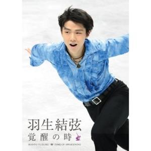 DVD/スポーツ/羽生結弦 覚醒の時 (通常版)