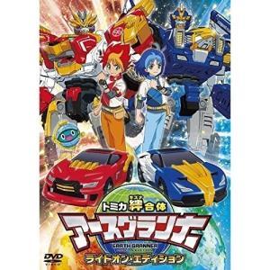 DVD/キッズ/トミカ絆合体 アースグランナー ライドオン・エディション