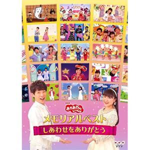 DVD/キッズ/「おかあさんといっしょ」メモリ...の関連商品1