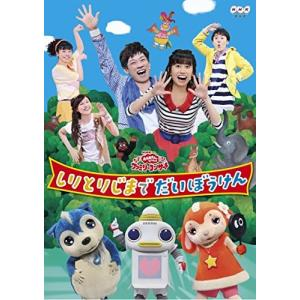 DVD/キッズ/しりとりじまでだいぼうけんの関連商品9