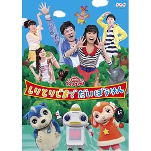 DVD/キッズ/しりとりじまでだいぼうけんの関連商品5