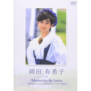 DVD/岡田有希子/メモリーズ イン スイス