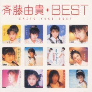 斉藤由貴ベスト 斉藤由貴 発売日:2001年11月21日 種別:CD