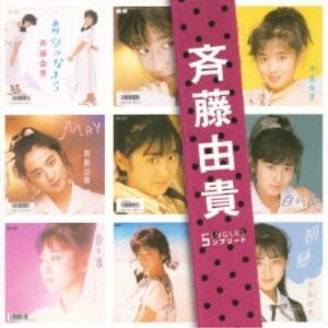 斉藤由貴 SINGLES コンプリート 斉藤由貴 発売日:2007年7月18日 種別:CD