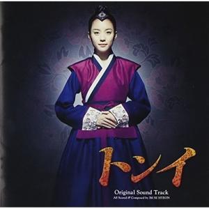 CD/オリジナル・サウンドトラック/トンイ オリジナル・サウンドトラック (歌詞ハングル読みルビ日本語対訳付)|surpriseweb