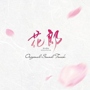 CD/オリジナル・サウンドトラック/花郎 ファラン オリジナル・サウンドトラック (歌詞対訳付)