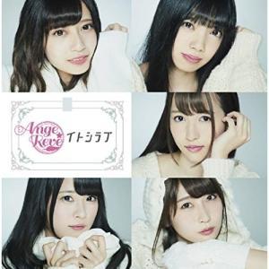 CD/Ange☆Reve/イトシラブ (CD+Blu-ray) (初回限定盤)