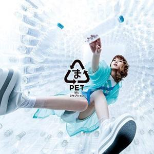 ぺっとぼとレセプション (CD+DVD) (初回限定盤) ましのみ 発売日:2019年2月20日 種...
