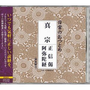 CD/趣味教養/日常のおつとめ 真宗 正信偈/阿弥陀経