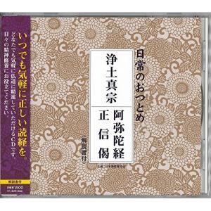 CD/趣味教養/日常のおつとめ 浄土真宗 阿弥陀経/正信偈 (解説付)