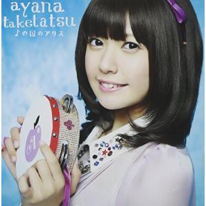 CD/竹達彩奈/♪の国のアリス (CD+DVD) (初回限定盤)