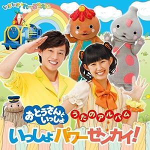 CD/キッズ/おとうさんといっしょ うたのアルバム いっしょパワーゼンカイ!