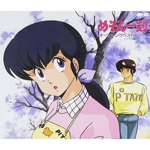 めぞん一刻 テーマソングベスト+(プラス アニメ 発売日:1999年3月17日 種別:CD