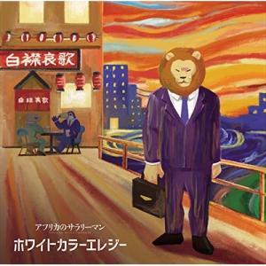 CD/ライオン(CV.大塚明夫)/ホワイトカラーエレジー