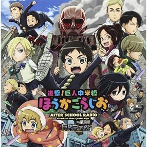 進撃!巨人中学校 ほうかごらじお (CD+CD-ROM) ラジオCD 発売日:2017年11月15日...