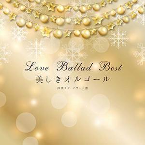 CD/オルゴール/美しきオルゴール 洋楽ラブ・バラード選