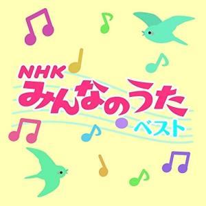 CD/キッズ/NHKみんなのうた ベスト