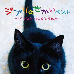 CD/オムニバス/ジブリのせかいベスト〜インストゥルメンタル〜